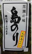 202003_式根島36.JPG
