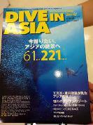20200822_マリンダイビングフェア_景観2.JPG