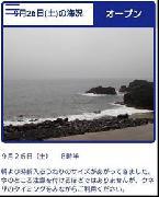 20200926_黄金崎_海洋報告.JPG