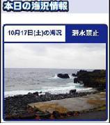 20201017_黄金崎_海洋公園の海洋状況.JPG